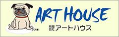 有限会社アートハウス