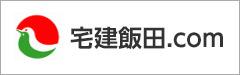 宅建飯田.com